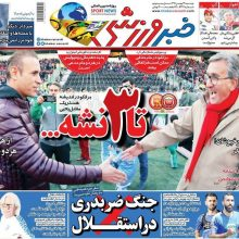 صفحه اول روزنامه های دوشنبه 29 بهمن 97