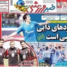 صفحه اول روزنامههای شنبه ۴ اسفند ۹۷