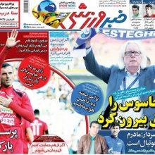 صفحه اول روزنامه های چهارشنبه 8 اسفند97