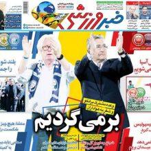 صفحه اول روزنامههای پنجشنبه ۱۶ اسفند ۹۷