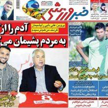 صفحه اول روزنامههای سه شنبه 27 فروردین ۹۸