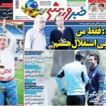 صفحه اول روزنامه های سه شنبه 10 اردیبهشت 98