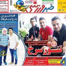صفحه اول روزنامه های 4شنبه 11 اردیبهشت 98