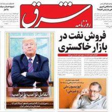 صفحه نخست روزنامههای یکشنبه ۲۲ اردیبهشت 98