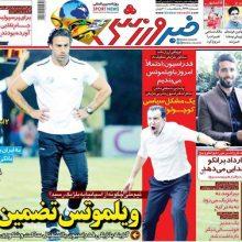 صفحه اول روزنامههای چهارشنبه ۲۵ اردیبهشت 98