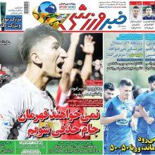 صفحه اول روزنامههای پنجشنبه ۲ خرداد 98
