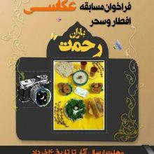 سازمان فرهنگی، اجتماعی و ورزشی شهرداری رشت برگزار می کند: