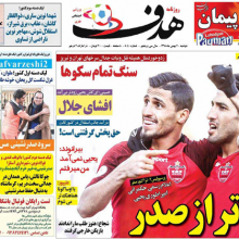 صفحه اول روزنامه های دوشنبه 7 بهمن 1398