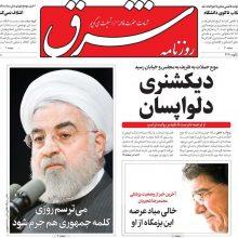 صفحه اول روزنامه های سه شنبه 8 بهمن 1398
