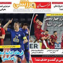 صفحه اول روزنامه های پنجشنبه 10 بهمن 1398
