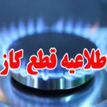 قطع گاز منطقه علیآباد، حسینآباد و خیابان معلم رشت در روز سهشنبه