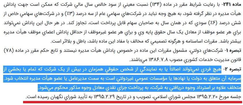 عضویت در بیش از یک هیئت مدیره دولتی - آیا محمدحسین قربانی همزمان عضو سه هیئتمدیره دولتی است؟! + اسناد