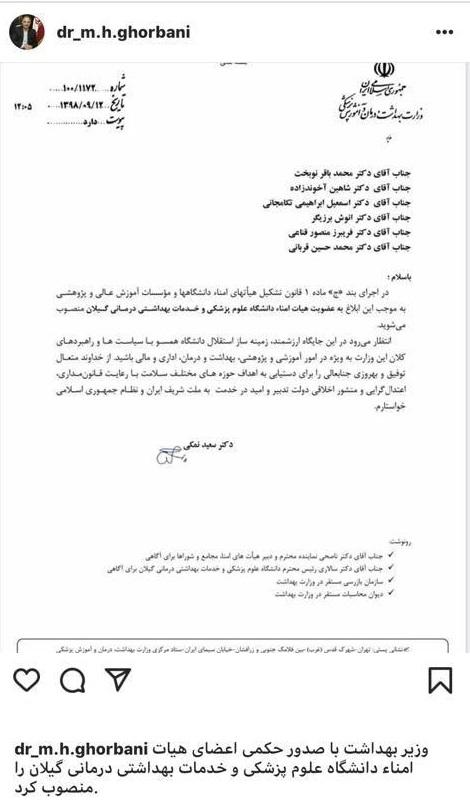 photo 2020 09 29 14 28 16 - آیا محمدحسین قربانی همزمان عضو سه هیئتمدیره دولتی است؟! + اسناد
