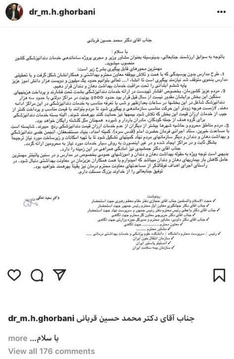 photo 2020 09 29 14 28 19 - آیا محمدحسین قربانی همزمان عضو سه هیئتمدیره دولتی است؟! + اسناد