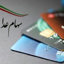 تمامی بانک ها کارت اعتباری سهام عدالت صادر می کنند