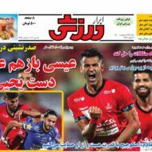 صفحه اول روزنامههای شنبه ۲۵ اردیبهشت ۱۴۰۰