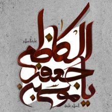 صلوات خاصه امام موسی کاظم (ع) را به مناسبت شهادت جانسوز آن بزرگوار میشنوید.