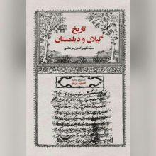 انتشار کتاب «تاریخ گیلان و دیلمستان» تالیف سید ظهیرالدین مرعشی