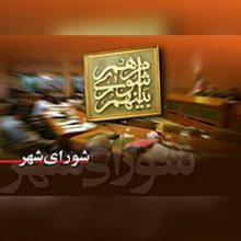 اسامی داوطلبان تایید صلاحیت شده شوراهای اسلامی گیلان