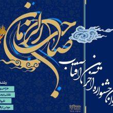 فراخوان جشنواره آخرین آفتاب در استان گیلان آغاز شد+ جزئیات