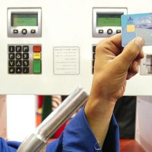 استفاده از کارت سوخت در جایگاههای عرضه بنزین و گازوئیل الزامی شد