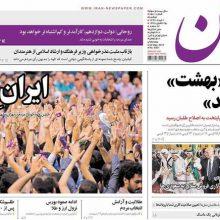روزنامههای امروز (یکم خرداد ماه) تیتر و تصویر یک خود را به این موضوع اختصاص دادهاند؛ در این میان، بحث انتخابات ریاست جمهوری نیز همچنان داغ است