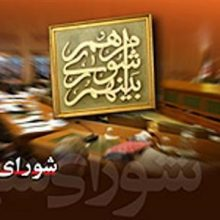 اسامى ۳۰۱ نامزد انتخابات شورای شهر رشت منتشر شد