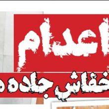مجازات خفاش جادهها : سوار بر خودروی سمند سفید، ۹ زن و دختر را تحت عنوان مسافربرو در فاصله زمانی ۴۰ روز در مسیر میدان آزادی تهران تا قزوین به دام انداخته