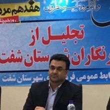 محمدرضا محسنی، فرماندار شهرستان شفت در مراسم تجلیل از خبرنگاران عنوان کرد: بدون شک عرصه رسانه و مطبوعات امروزه یک امر اجتناب ناپذیر است.