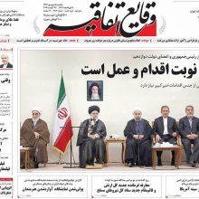 صفحه نخست روزنامههای یکشنبه پنجم شهریور ۹۶