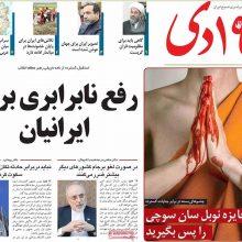 صفحه اول روزنامه های یکشنبه 19 شهریور 96
