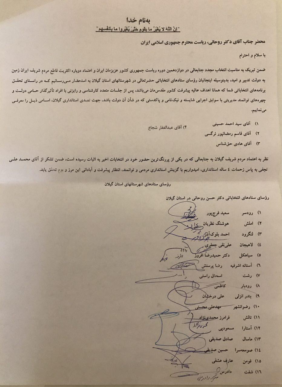 روسای ستاد شهرستان های دکتر حسن روحانی در استان گیلان در انتخابات گذشته طی نامه ای به رئیس جمهور کاندیداهای خود را برای کسب کرسی استانداری گیلان اعلام کرد