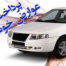 مدیرکل تشخیص وصول درآمد معاونت مالی شهرداری تهران از ارسال پیامک به مالکان خودروهایی که عوارض نپرداختند خبر داد.