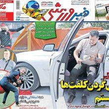 صفحه اول روزنامه های یکشنبه 21 آبان 96