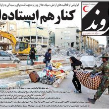 صفحه اول روزنامه های 4شنبه 24 آبان 96