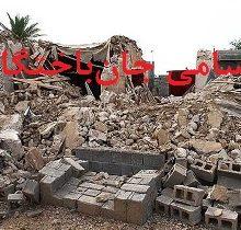 پزشکی قانونی استان کرمانشاه اسامی ۴۲۴ جانباخته زلزله شب گذشته در ثلاث باباجانی، سرپل ذهاب، ازگله، شهر کرمانشاه، اسلام آباد غرب،کرند و قصر شیرین را اعلام کرد