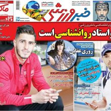 صفحه اول روزنامه های 5شنبه 23 آذر 96