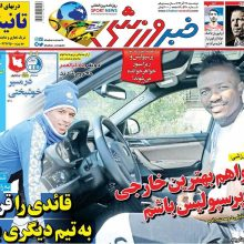 صفحه اول روزنامه های 2شنبه 27 آذر 96
