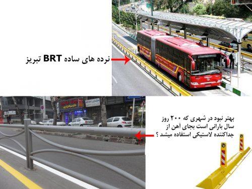سامانه اتوبوس تندرو که بانام بیآرتی BRT (مخفف عبارت انگلیسی Bus Rapid Transit هم شناخته میشود). اتوبوس های شهر رشت نسبت به پوشش ناوگان عمومی در سطح شهر