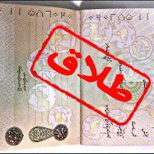 مدیرکل ثبت و احوال: نرخ طلاق در استان گیلان رتبه هفتم کشوری را دارد.تعداد طلاق ثبت شده در استان در ۹ ماهه سالجاری برابر با ۴ هزار و ۸۴۴ واقعه است. نرخ طلاق