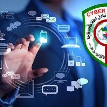 رشد قارچگونه جرائم در حوزه فضای تولید و تبادل اطّلاعات مثل کلاهبرداریهای اینترنتی ، جعل دادهها و عناوین، سرقت اطّلاعات، تجاوز به حریم خصوصی اشخاص