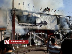 آتش سوزی فروشگاه هپی لند که در ساعت۱۳:۰۷ به مرکز ستاد فرماندهی ۱۲۵ اطلاع داده شد هم اکنون در حال اطفا ست.