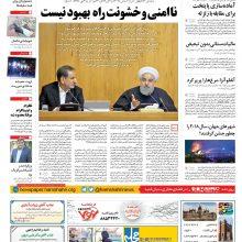 تصویر صفحه اول روزنامه های 2شنبه 11 دی 96