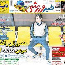 صفحه اول روزنامه های 4شنبه 27 دی 96