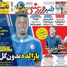 صفحه اول روزنامه های یکشنبه اول بهمن 96
