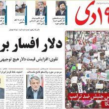 صفحه اول روزنامه های 2شنبه 2 بهمن 96