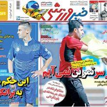 صفحه اول روزنامه های یکشنبه 17 دی 96