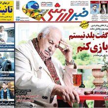 صفحه اول روزنامه های 3شنبه 19 دی 96