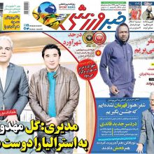 صفحه اول روزنامه های 5شنبه 12 بهمن 96