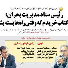 متلک تصویری یک روزنامه به قالیباف، نجفی و رئیس ستاد بحران!